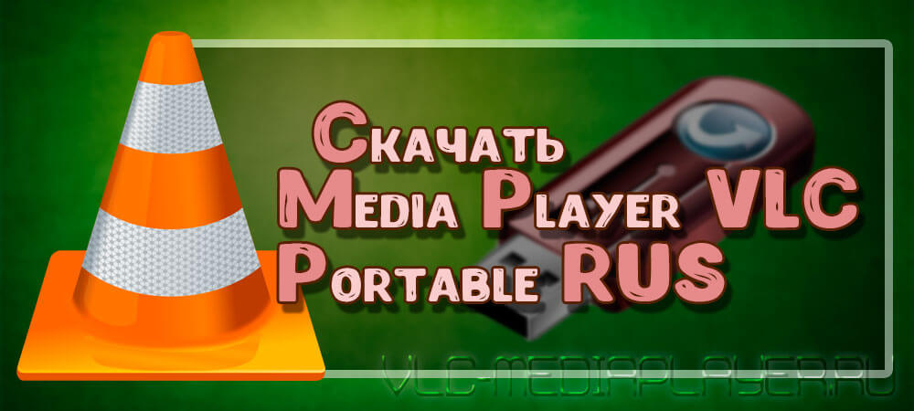 Скачать Media Player VLC Portable Rus