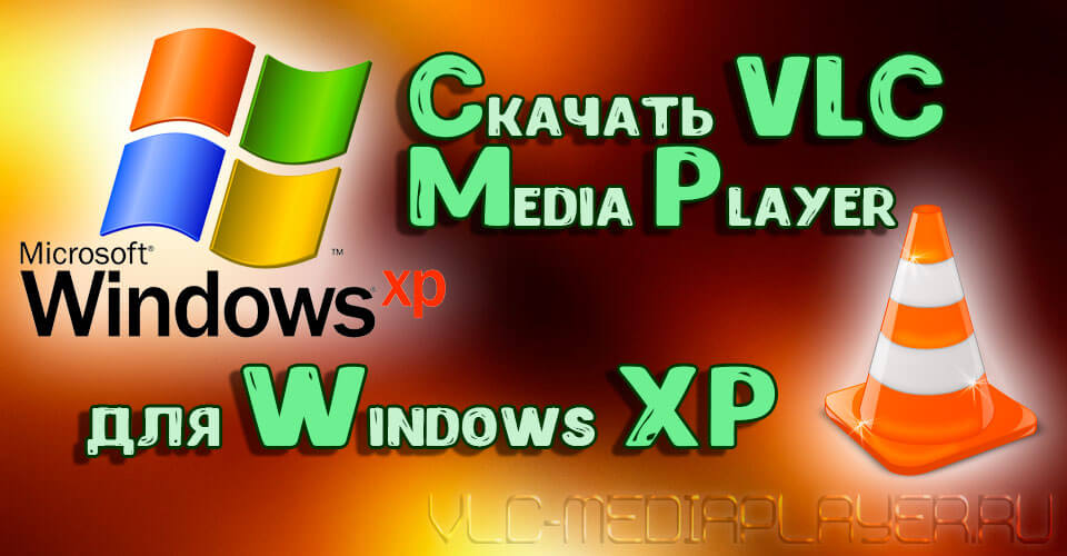 VLC madia player для windows xp