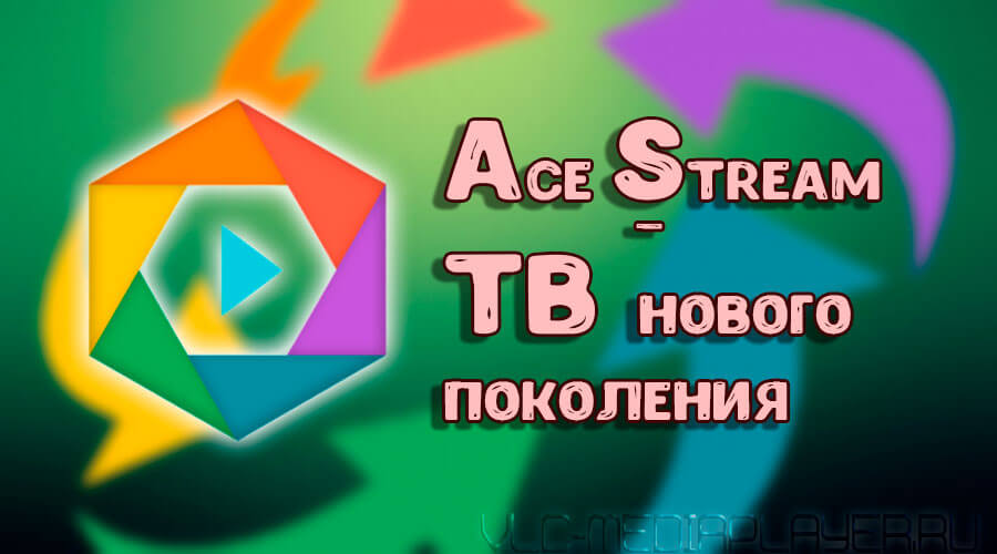 Ace Stream TV