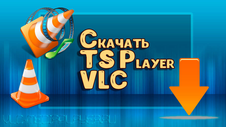 TS Player VLC